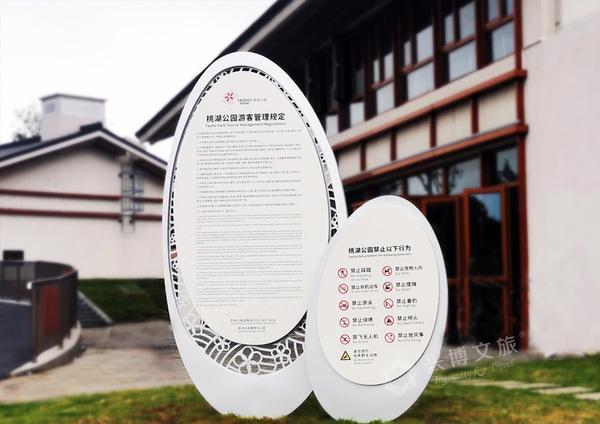 南京桃湖公园标识标牌设计制作